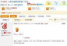 上海言诚商贸征集广告语