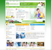 威客服务:[3245] 家政服务公司网站