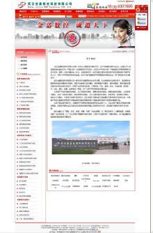 武汉金嘉数控科技有限公司