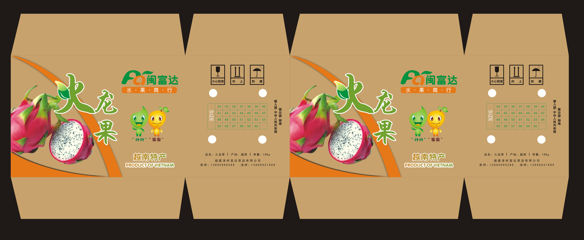 征集越南火龙果水果箱设计方案图片
