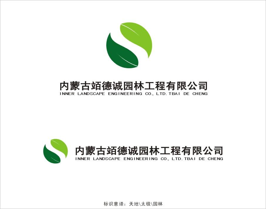 内蒙古园林公司征集企业logo设计