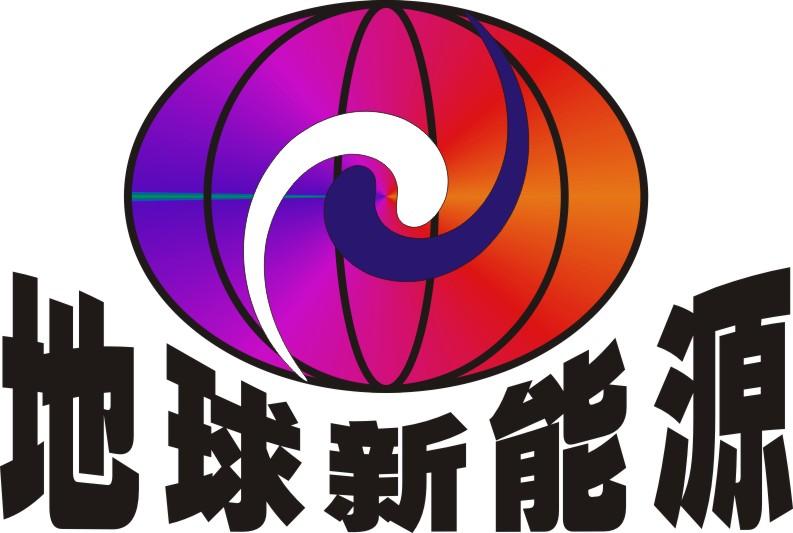 地球新能源科技有限公司logo设计