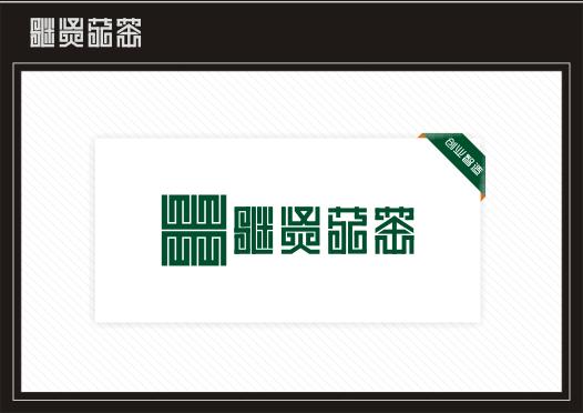 武夷山岩茶厂征集logo设计
