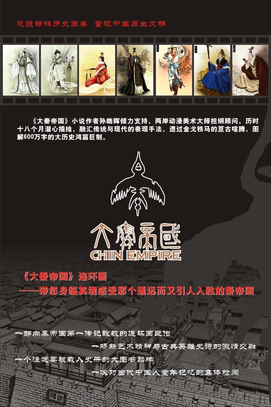 """陕西征集""""大秦帝国连环画""""海报设计"""