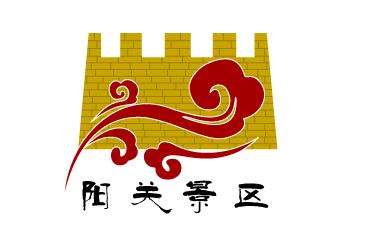 甘肃阳关景区征集景区logo标志