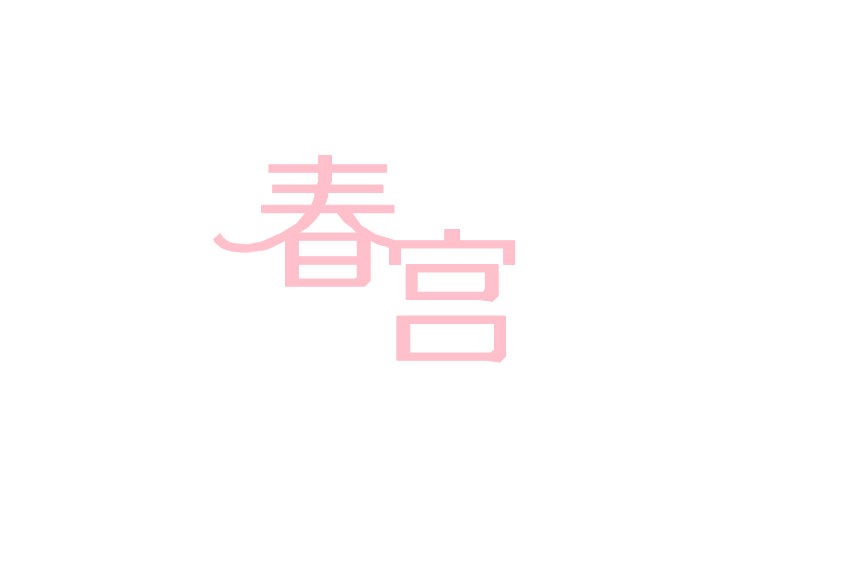 """50元求""""春宫""""二字艺术字商标品牌设计_忆秋风云_logo图片"""
