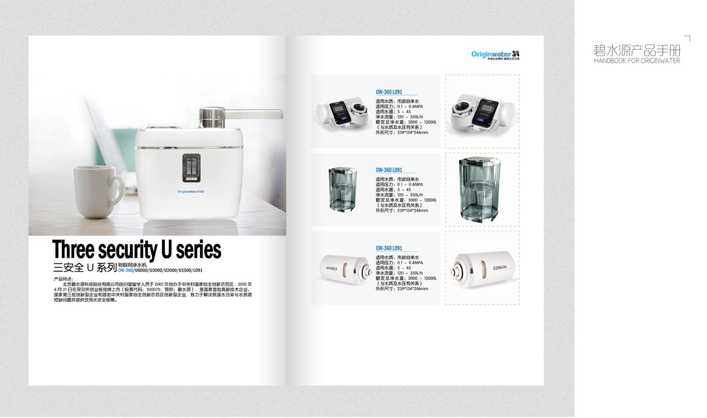 产品宣传册_金刚阿花设计案例展示_一品威客网图片