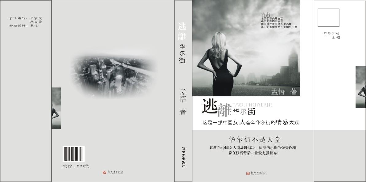 中式书籍封面设计