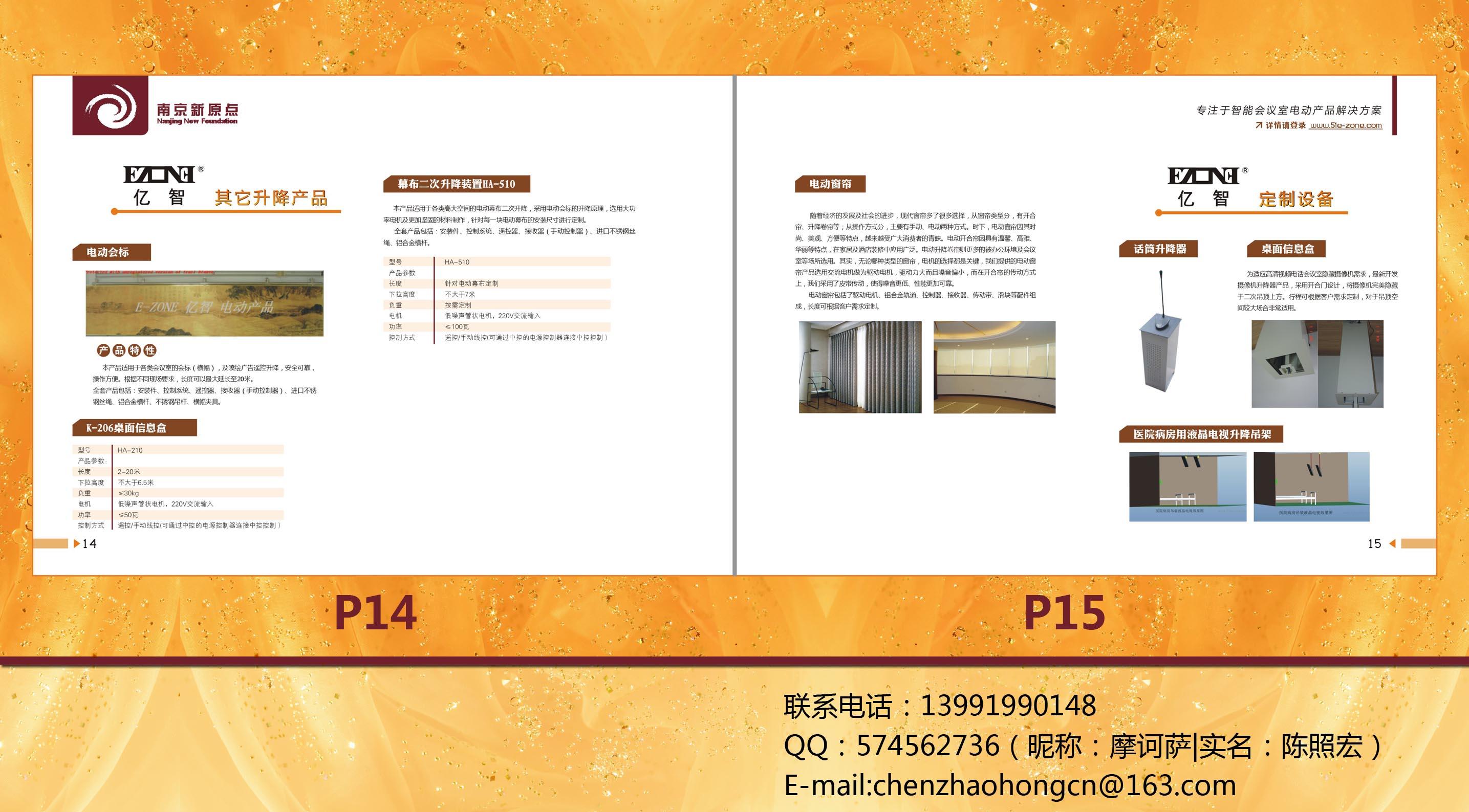 南京电子科技公司产品彩页设计
