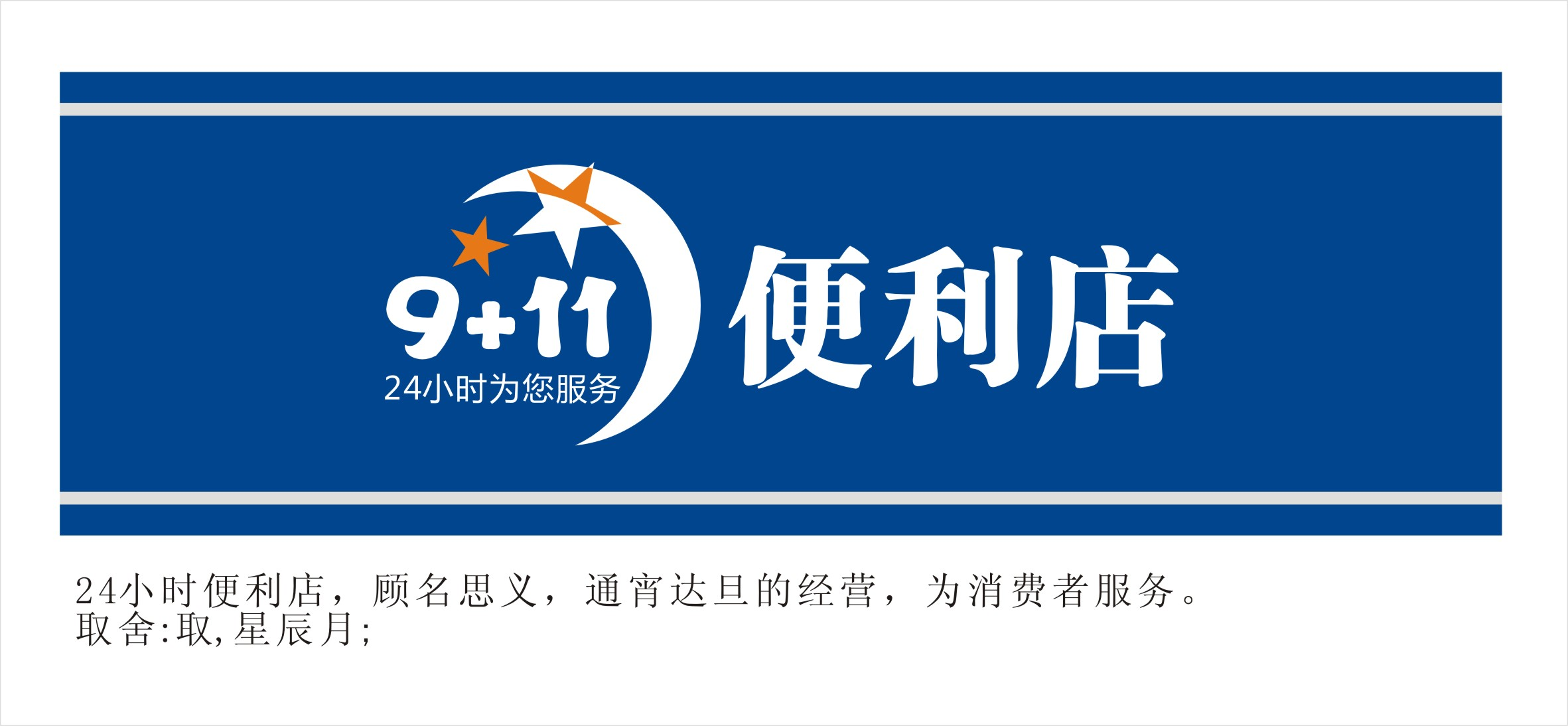 便利店logo,招牌设计