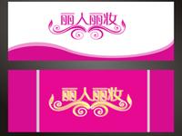 丽人丽妆化妆品店门头设计