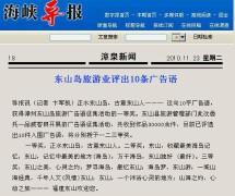 海峡导报报道东山岛旅游广告语评选结果