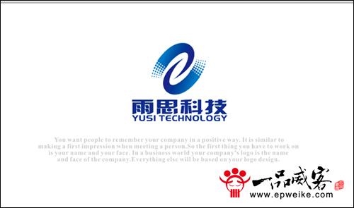 雨思电子科技公司logo及名片设计