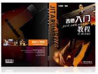 《吉他入门教程》封面设计