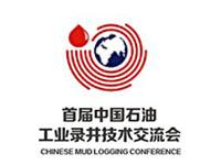 中国录井技术交流会LOGO设计