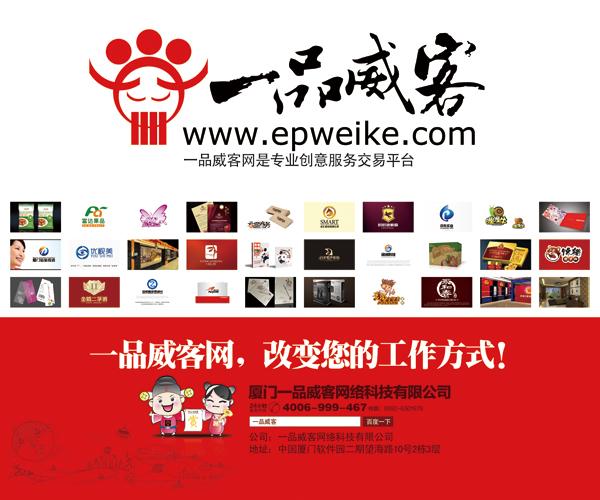 一品威客网将参加第四届厦门国际动漫展