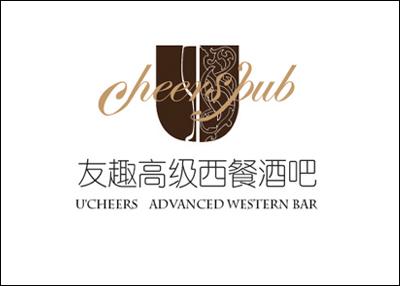 友趣高级西餐创意酒吧logo设计