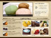 欧式糕点屋网站首页设计