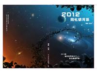 《2012同化银河系》书籍封面设计