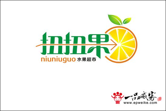 兼副营鲜榨果汁,logo设计要求图文结合,简洁大方为主,可小可爱.
