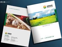 中草香料公司产品宣传册设计