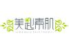 佰丽莱公司护肤品-美匙素肌商标设计