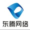 南京东腾网络科技有限公司