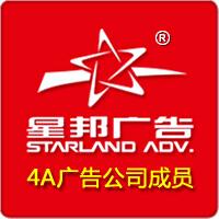 星邦广告【4A广告公司成员】