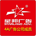 星邦廣告【4A廣告公司成員】