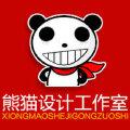 熊猫设计工作