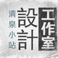 清泉小站工作室
