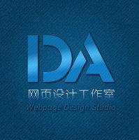 厦门DA网页设计工作室