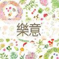 樂意設計 / Loi Design