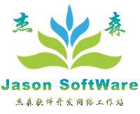 杰森软件开发工作室-Jason SoftWare