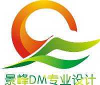 峰图DM专业设计