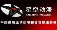 福建省星空动漫科技有限公司