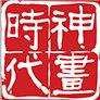 福建神画时代文化