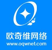 广州欧奇维网络科技有限公司