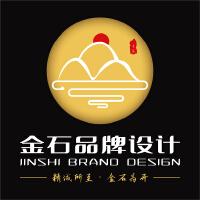 金石品牌设计