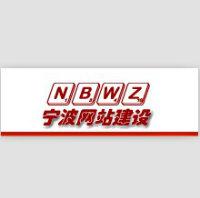 宁波天一网站建设