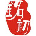 威客:上海铭初文化传播有限公司