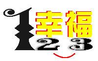 幸福123广告设计