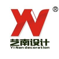广州艺南设计