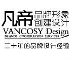 凡帝大连/北京)品牌形象创建设计机构