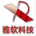 武汉雅软科技有限责任公司