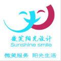微笑阳光设计