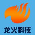 深圳市龙火科技有限公司