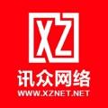 徐州讯众网络科技有限公司