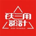 铁三角设计