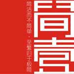 香港简一设计www.jianyidesign.com
